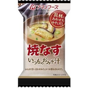 【まとめ買い】アマノフーズ いつものおみそ汁 焼なす 8g(フリーズドライ) 60個(1ケース)
