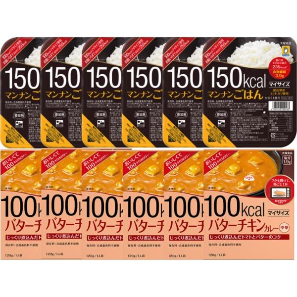 【お試し】大塚食品 マイサイズ マンナンごはん6個&マイサイズ バターチキンカレー6個 お試しセット