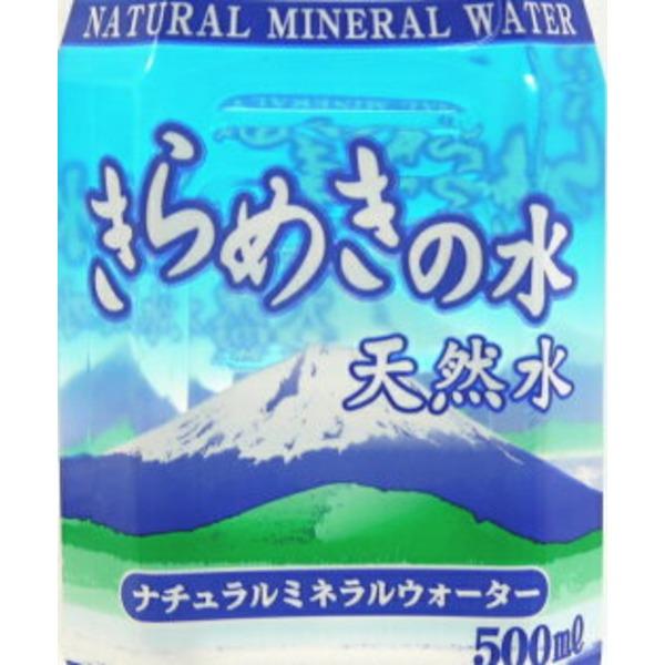 【飲料水】きらめきの水 ナチュラルミネラルウォーター PET 500ml×48本 (24本入り×2ケース)