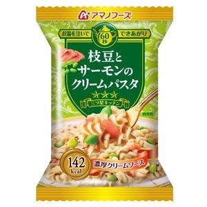 アマノ 三ツ星キッチン 枝豆とサーモンのクリームパスタ 29g×4個 - 拡大画像