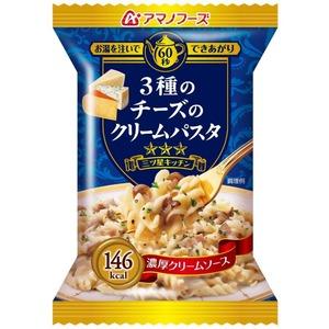アマノフーズ 三ツ星キッチン 3種のチーズのクリームパスタ 29g×4個 - 拡大画像