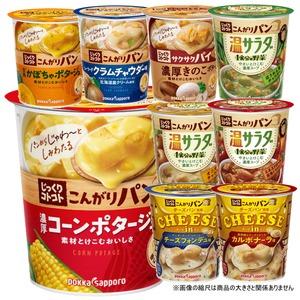27個セット(9種類×3食) じっくりコトコトシリーズ 濃厚コーンポタージュ/クラムチャウダー/完熟かぼちゃポタージュなど ポッカサッポロ カップスープ インスタントスープ - 拡大画像