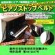 【転倒防止】倒れストップベルト ピアノ用 - 縮小画像3