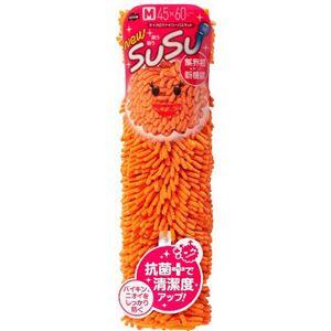 山崎産業 バスマット スウスウ 45×60cm 抗菌仕様 オレンジ