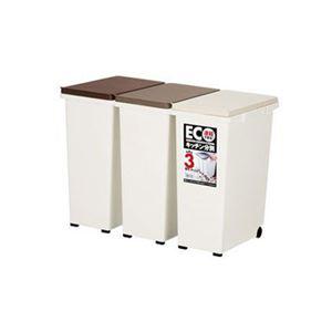 アスベル 分別ゴミ箱 ジョイントペール 3個セット 20L