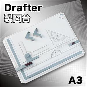 製図書きの必需品!速く正確に作図ができる!A3サイズ製図板/ドラフターセット 1点(内側フィルム無) - 拡大画像