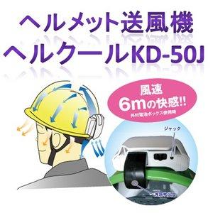 ヘルメット送風機 Hel Cool(ヘルクール) KD-50J - 拡大画像