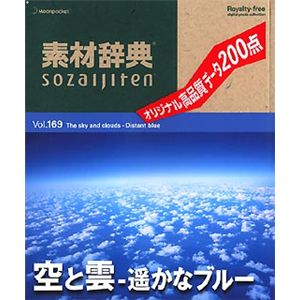 データクラフト 素材辞典 Vol.169 空と雲〜遥かなブルー編 HR-SJ169 - 拡大画像