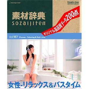データクラフト 素材辞典 Vol.187 女性?リラックス&バスタイム編 HR-SJ187 - 拡大画像