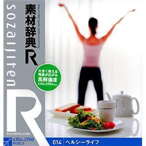 データクラフト 素材辞典[R(アール)] 014 ヘルシーライフ HR-SR014 - 拡大画像