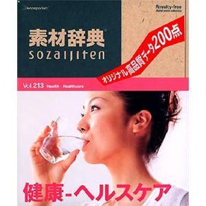 データクラフト 素材辞典 Vol.213 健康-ヘルスケア編 HR-SJ213 - 拡大画像