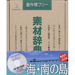 データクラフト 素材辞典 Vol.40 海・南の島編 HR-SJ40 - 拡大画像