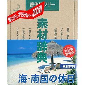 データクラフト 素材辞典 Vol.111 海・南国の休日編 HR-SJ111 - 拡大画像