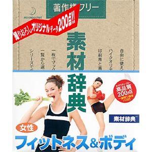 データクラフト 素材辞典 Vol.79 女性-フィットネス&ボディ編 HR-SJ79S - 拡大画像
