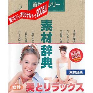 データクラフト 素材辞典 Vol.80 女性-美とリラックス編 HR-SJ80S - 拡大画像