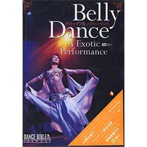 シンフォレスト ベリーダンス・パフォーマンス/Belly Dance A Exotic Performance SDA67 - 拡大画像