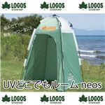 LOGOS ロゴス 【UVどこでもルーム neos】 -71457608