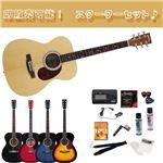 『セピアクルー・アコースティックギター(FG1)』入門セット ナチュラル