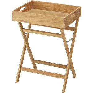 折りたたみ式サイドテーブル(トレーテーブル) 【Hafen】ハーフェン 木製 MTK-524NA ナチュラル 【完成品】