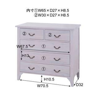 ブリジット チェスト ホワイト 天然木 PM-307WH