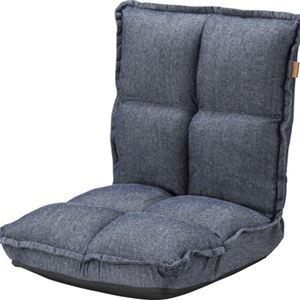 シンプル 座椅子/フロアチェア 【デニム】 幅38cm 綿 『カックンリクライナー』 〔リビング ダイニング〕 - 拡大画像