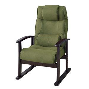 レバー式リクライニングチェア(楽々チェア) 木製 肘付き 高さ4段階調節 RKC-38GR グリーン(緑) - 拡大画像