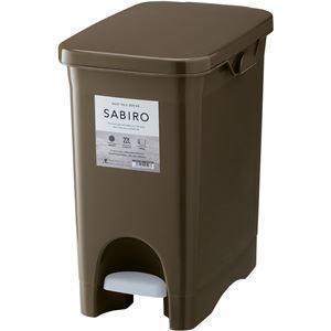 ゴミ箱/ダストボックス 【ペダルペール20PS 約22L ブラウン】 幅26.5cm 日本製 『RISU リス サビロ』 〔キッチン 台所〕 - 拡大画像