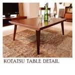 リビングこたつテーブル 【Noah】ノア 長方形(105cm×75cm) 本体 木製 KT-102TK