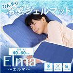 ひんやり!冷感ジェルマット 40×60cm CHS-0002-BL 寝具