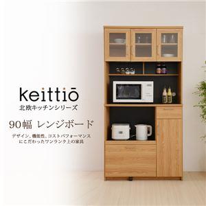 ナチュラル レンジボード/キッチン収納 【幅90cm】 深型引出し付き 大容量 『北欧キッチンシリーズ Keittio』 - 拡大画像