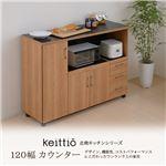 ナチュラル キッチンカウンター/キッチン収納 【幅120cm】 キャスター付き 『北欧キッチンシリーズ Keittio』