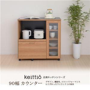 ナチュラル キッチンカウンター/キッチン収納 【幅90cm】 キャスター付き 『北欧キッチンシリーズ Keittio』 - 拡大画像