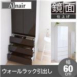 鏡面ウォールラック/収納棚 【ダークブラウン 幅60cm】 引き出し3杯 扉付き収納 可動棚付き 『Alnair』