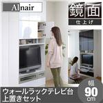 鏡面ウォールラック/テレビ台 【ホワイト 幅90cm】 上置き棚 引き出し 扉付き収納 可動棚付き 『Alnair』