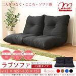 ジャンボラブソファー/リクライニングソファー 【ブラック】 2分割タイプ 撥水加工生地使用 日本製