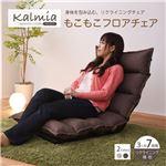 もこもこ リクライニングチェア/座椅子 【ブラウン】 コンパクト 撥水加工生地使用 日本製