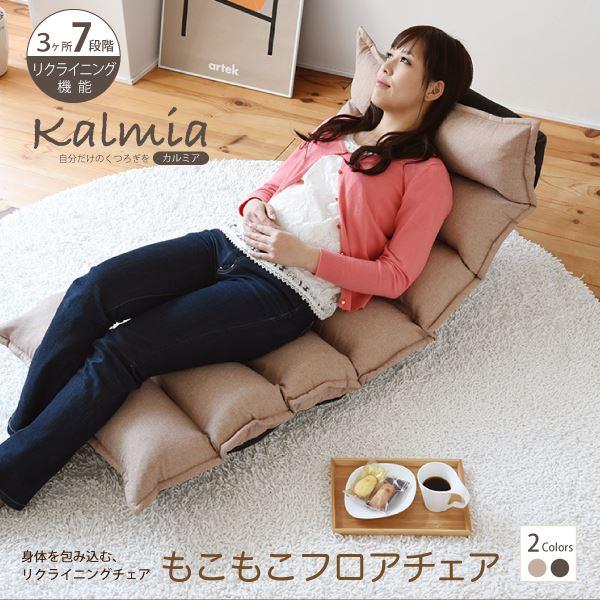ソファの快適な座り心地をコンパクトな一人空間で実現!「もこもこ リクライニングチェア/座椅子 【ベージュ】 コンパクト 撥水加工生地使用 日本製」