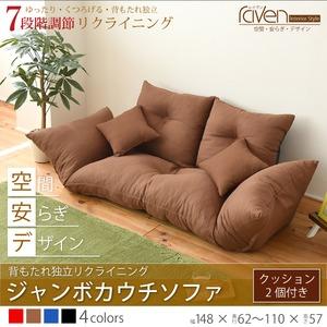 ジャンボカウチソファー/フロアソファー 【ブラウン】 背もたれダブルリクライニング クッション 日本製