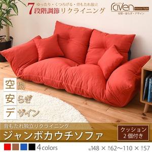 ジャンボカウチソファー/フロアソファー 【レッド】 背もたれダブルリクライニング クッション 日本製