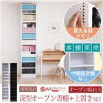 モダン 本棚/ブックシェルフ 【ホワイト 幅41.5cm】 深型オープンタイプ 上置き棚 可動棚 ブックガード付き 『MEMORIA』