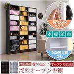 MEMORIA 本棚 棚板が1cmピッチで可動する 深型オープン幅120.5cm ダークブラウン FRM-0108-DB
