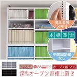 モダン 本棚/ブックシェルフ 専用上置き棚 【ホワイト 幅120.5cm】 深型オープンタイプ 可動棚付き 『MEMORIA』