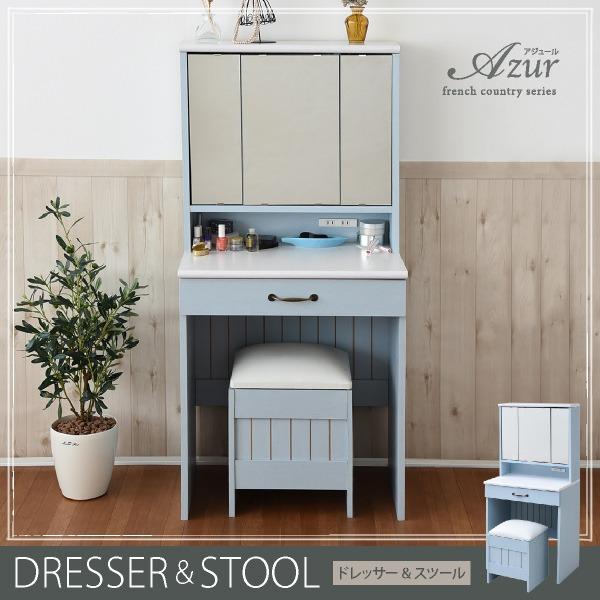 フレンチカントリー家具 三面鏡ドレッサー&スツール 幅60 フレンチスタイル ブルー&ホワイト