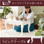 猫足 ローテーブル/センターテーブル 【ホワイト 幅60.5cm】 引き出し1杯付 『姫系 キャッツプリンセス duo』