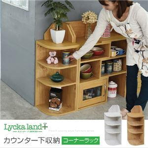 収納ラック/収納棚 【ナチュラル 幅29cm コーナータイプ】 カウンター下対応 可動棚 棚板3枚付 『Lycka land』 〔キッチン〕