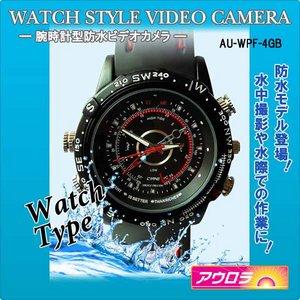 【防犯用】【小型カメラ】AU-WPF-4GB(腕時計型防水ビデオカメラ・4GB内蔵・録画、録音撮影機能搭載・ハイビジョン撮影対応!) - 拡大画像