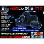 PIP機能 分離型カメラ付き/Gセンサー/HD画質ドライブレコーダー X10