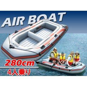 4人乗りボート - 拡大画像