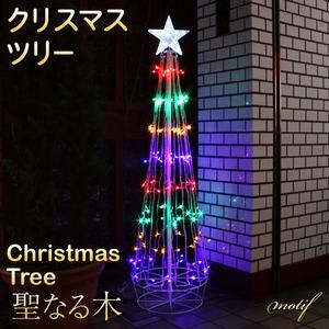 華やかなレインボーカラー クリスマスツリー モチーフライト 聖なる木 スター付き スター LED ライト - 拡大画像
