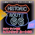 ネオンサイン HISTORIC ROUTE66 ヒストリック ルート66 ネオン サイン看板(ネオン管 看板 アメリカン雑貨 ・NEON SIGN・ネオンサイン)
